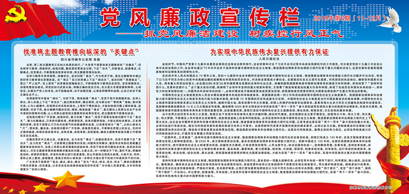231x110(2019年第6期(11-12月)党风康洁宣传栏(蓝)1_副本.jpg